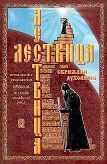 И опять здраствуйте сегодня 18 марта- день Преподобного Иоанна Лествичника Во время отмечающегося н... - 2