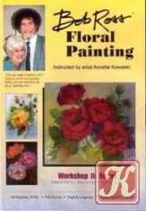 Annette Kowalski - Flower Painting II - ROSES А это на НАРОДЕ