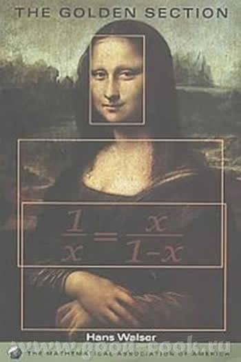 Золотое сечение в живописи Мона Лиза В живописи золотое сечение также не останется не замеченным - 2