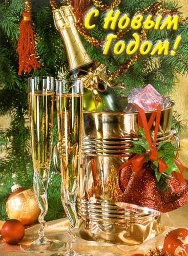 Рома, поздравляю тебя и твою семью с Новым годом
