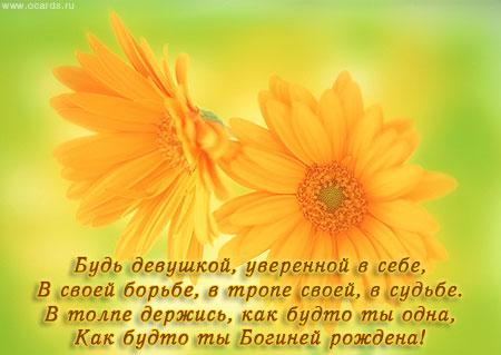 Аленушка, с днем рождения тебя, дорогая - 2