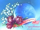Девочки поздравляю с приятным праздником весны 8 марта