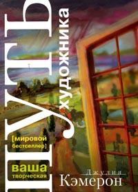 """несколько лет назад вышла первая книга прославленной Джулии Кэмерон """"Путь художника"""", содержащая 12... - 2"""
