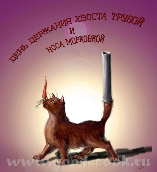 30 ноября День держания хвоста трубой и носа морковкой Можно, конечно слепить кого-то, кто будет де...