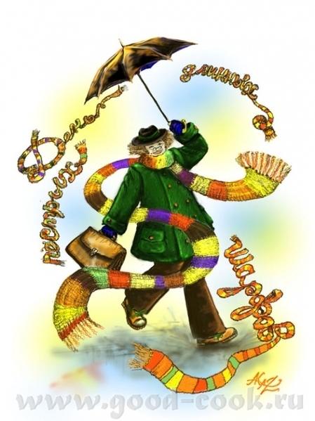 29 октября День длинных пестрых шарфов Говорят, на далеких северных островах водились когда-то раду...
