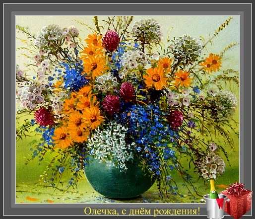 Оля, поздравляю с днём рождения