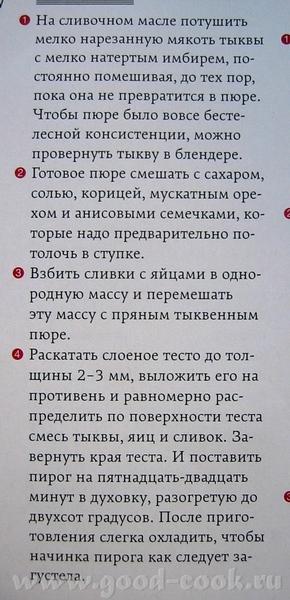 ТЫКВЕННЫЙ ТОРТ (Журнал ЕДА) - 2