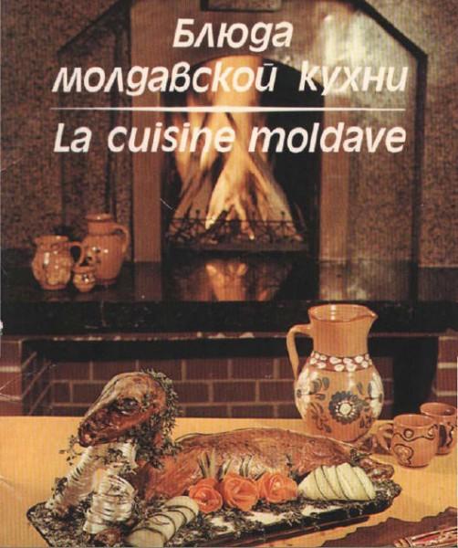Молдавская кухня рецепты в формате