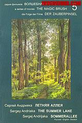 Новые видео-уроки по рисованию Джон Говард Санден - Видеоуроки Портрета (масло) Горный пейзаж с рек... - 7