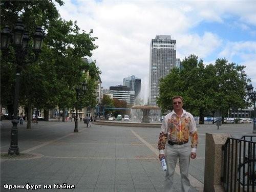 Мой муж во Франкфурте