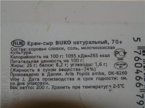 У меня сейчас есть только BUKO смотри, но я не думаю, что с ним торт мокрее будет - 2