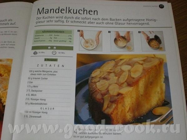"""Mandelkuchen Миндальный пирог """"Kцstliche Kuchen"""" Paragon 2004 Для разъёмной формы 18 - 20 см в диам..."""