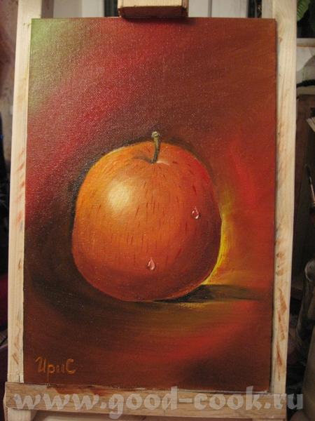 моё яблочко