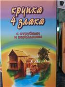 муку удалось найти только одного вида - ржано-пшеничную крупку Вот, если такую, то у нее слишком гр... - 2