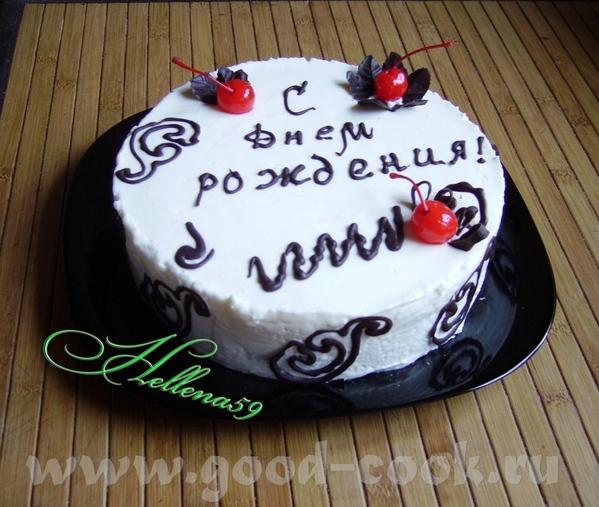 А вот и мой торт,сегодня ездили к брату мужа на день рождения