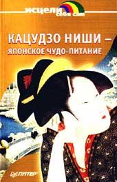 """Нашла интересную книгу в инете: Ниши Кацудзо - """"Японское чудо - питание"""""""