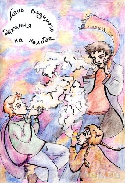 12 ноября День видимого дыхания на холоде Кем вы будете сегодня
