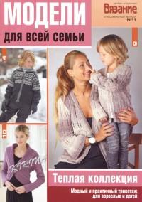 Вязание модно и просто № 11 2011г