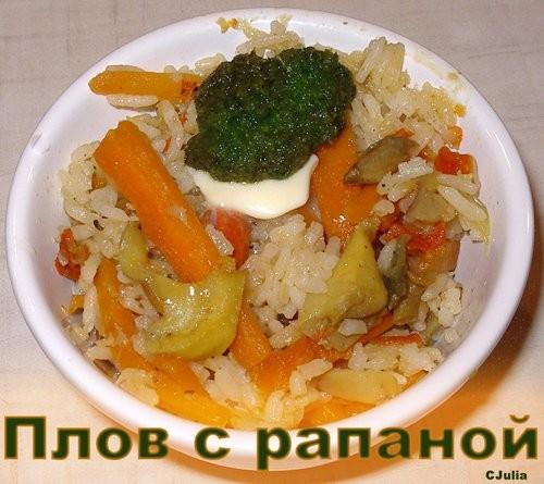 Плов с рапаной - морковь 150 гр, нарезать соломкой - лук 150 гр, мелко порезать кубиками - мясо рап...