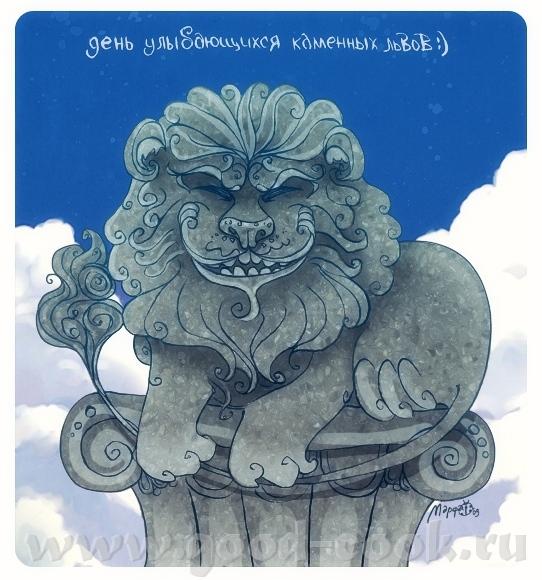 30 октября День улыбающихся каменных львов Каменные львы - известные хранители духа города (даже ес...