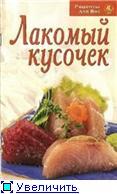 Название: Деликатесы из свинины Автор: Каргин В - 3