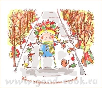 15 октября День собирания осенних листьев Так хочется потрогать живое, трепетное золото осени, напо...