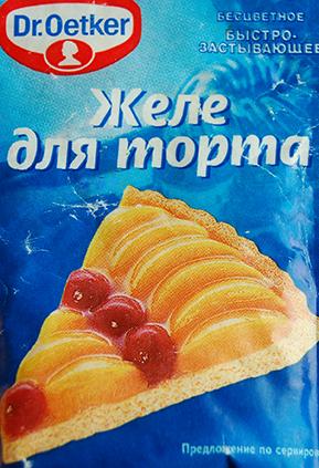 В России есть полные аналоги, глобализация: Продаются в любом сетевом супермаркете - 2