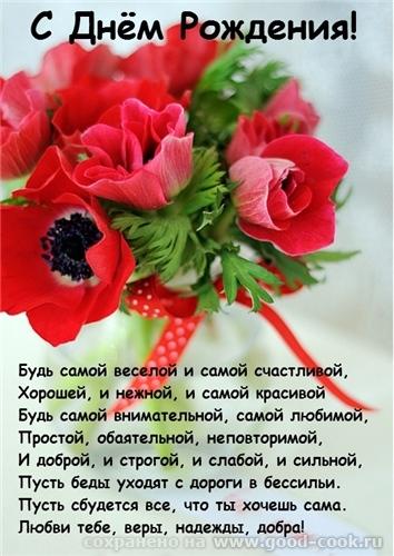Оксанчик, с днем рождения