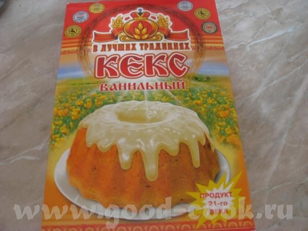 Кекс полуфабрикатный Я вот испекла кекс ванильный полуфабрикат был (нашла при уборке в кухонных шка...