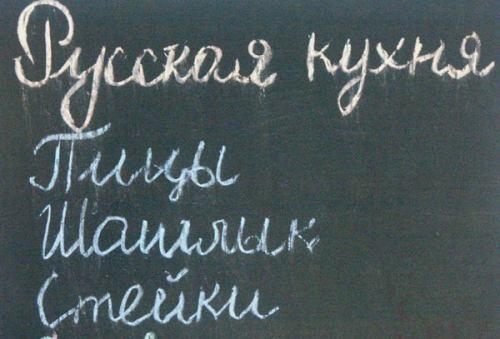 Вот что такое русская кухня
