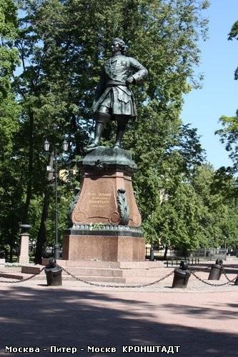 И вот главный памятник Кронштадта – памятник Петру I - 3
