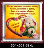 Танюшик, с праздником тебя, поздравляю