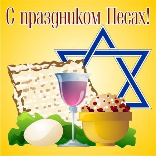 Поздравляю с праздником Песах