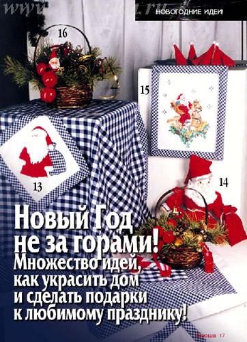 Девочки, я нашла классные идеи для украшения дома под Новый год Более подробно вот У меня еще кое-к...