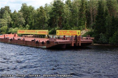 Подплываем к деревне Верхние Мандроги - 6