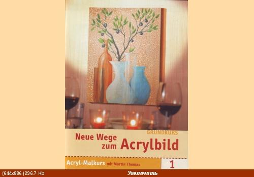 Две книжки по акрилу на немецком языке, абстракция, мастихин, моделирующие пасты, пошаговые уроки
