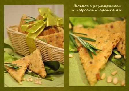 Печенье с розмарином и кедровыми орешками Источник тут