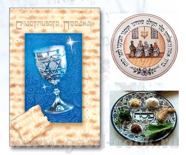 Всех празднующих с праздником Песах