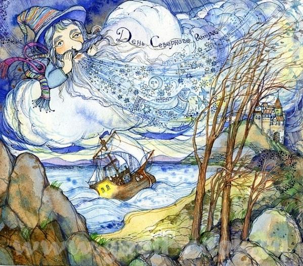 16 октября День северного ветра Это самый колючий ветер с трудным и упрямым характером