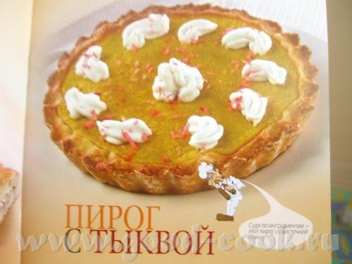 вот рецепт пирога,о котором я говорила