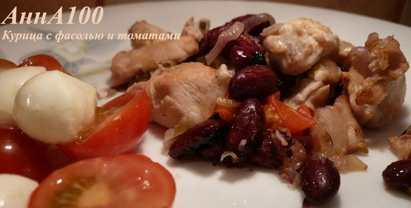 Куриное филе с красной фасолью, луком и томатами