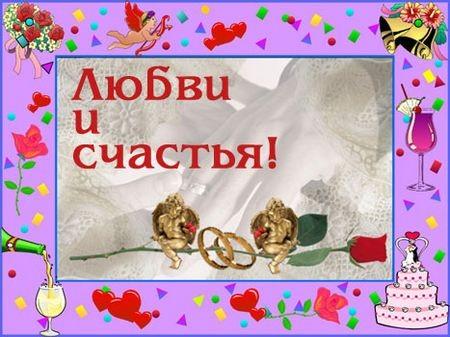Виктория, от всей души поздравляю вас с мужем С Днём Бракосочетания - 2