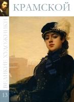 Вторая часть серии «Великие художники» Название: Серов Автор: не указан Издательство: Москва: Дирек... - 3