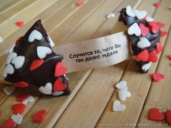 счастливые печенья с предсказаниями