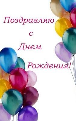 Света, поздравляю с днем рождения