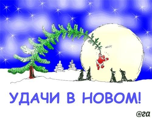 Поздравляю всех форумчанок, гостей, модераторов и администрацию Со СТАРЫМ НОВЫМ ГОДОМ - 2