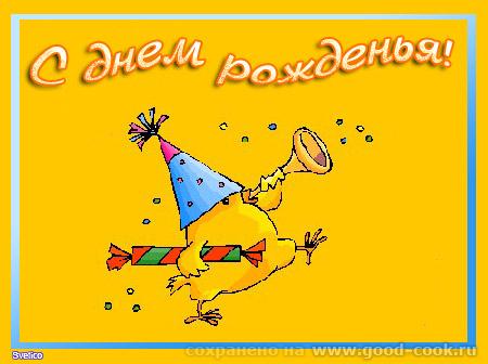 Люда, с днем рождения