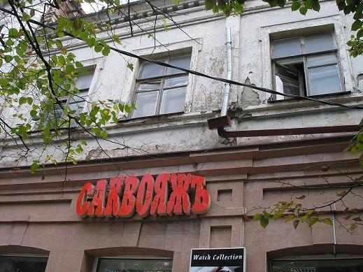 """Магазин """"ГрадЪ"""", а раньше здесь был """"Детский мир"""" Что неприятно удивило - 2"""