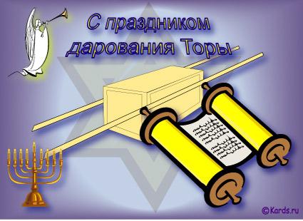 Люся, поздравляю с праздником ШАВУОТ тебя и всю твою семью
