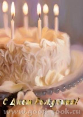 Лида, с днем рождения тебя